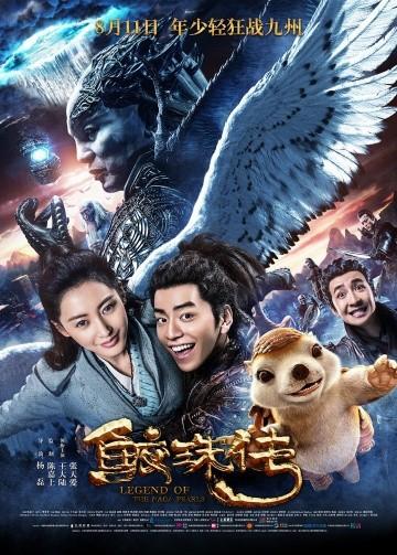 Смотреть фильм Легенда жемчуга Наги