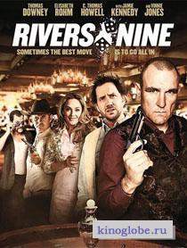 Смотреть фильм Девять рек