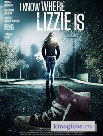 Смотреть фильм Я знаю, где Лиззи