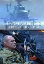 Смотреть фильм Отставник-2