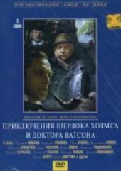 Смотреть фильм Шерлок Холмс и доктор Ватсон Король шантажа