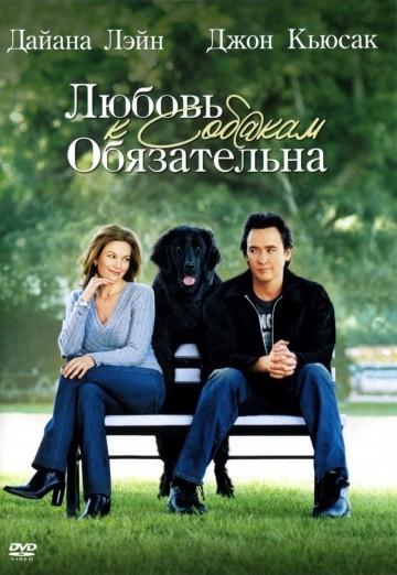 Смотреть фильм Любовь к собакам обязательна