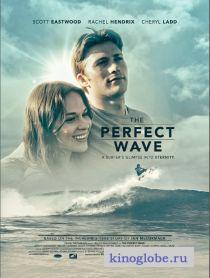 Смотреть фильм Идеальная волна