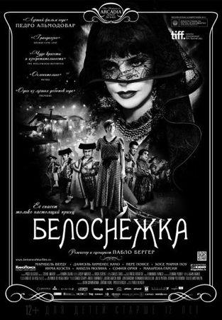 Смотреть фильм Белоснежка