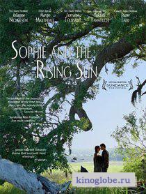 Смотреть фильм Софи и восходящее солнце