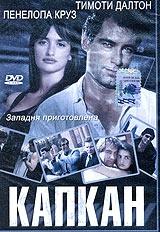 Смотреть фильм Капкан