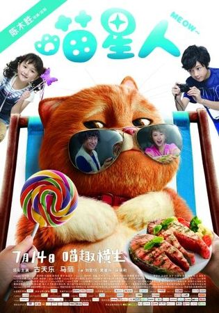 Смотреть фильм Мяу