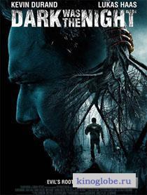 Смотреть фильм Ночь была темна