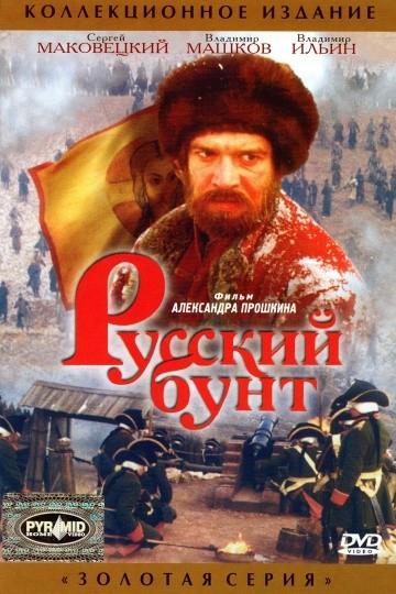 Смотреть фильм Русский бунт