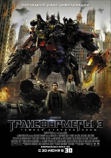 Смотреть фильм Трансформеры 3: Тёмная сторона Луны