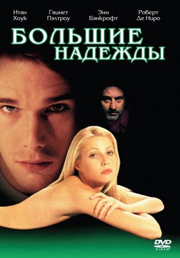 Смотреть фильм Большие надежды