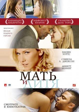 Смотреть фильм Мать и дитя