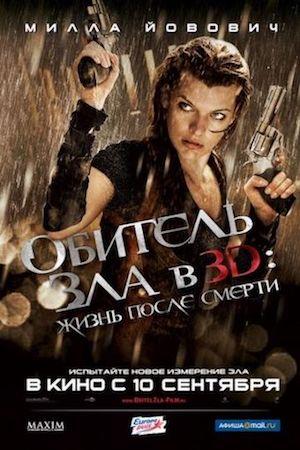 Смотреть фильм Обитель зла 4: Жизнь после смерти 3D
