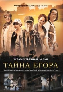 Смотреть фильм Тайна Егора, или Необыкновенные приключения обыкновенным летом