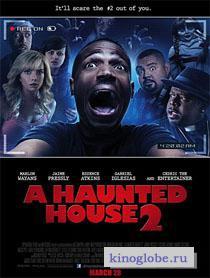 Смотреть фильм Дом с паранормальными явлениями 2