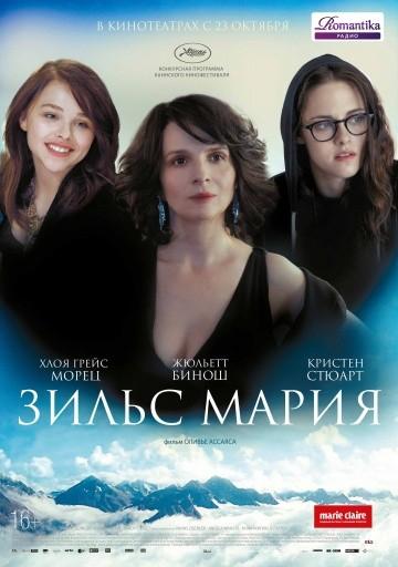 Смотреть фильм Зильс-Мария
