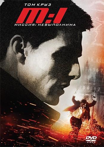 Смотреть фильм Миссия: невыполнима