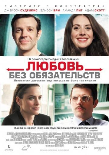 Смотреть фильм Любовь без обязательств