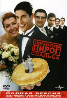 Смотреть фильм Американский пирог 3: Свадьба