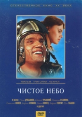 Смотреть фильм Чистое небо