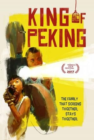 Смотреть фильм Король Пекина