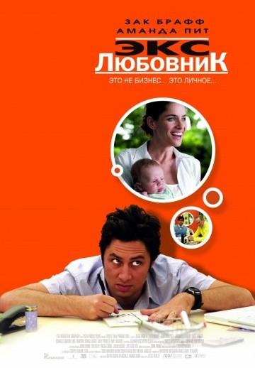 Смотреть фильм Экс-любовник