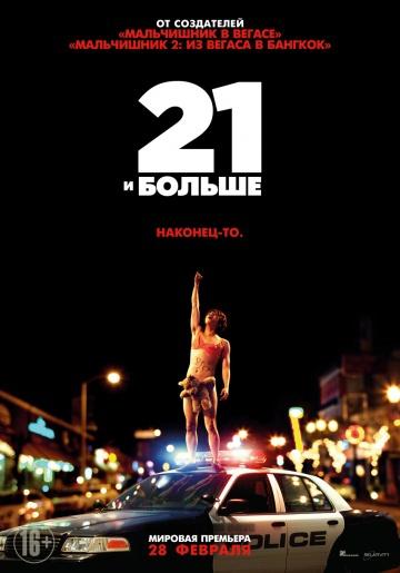 Смотреть фильм 21 и больше