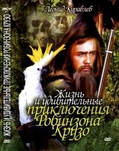 Смотреть фильм Жизнь и удивительные приключения Робинзона Крузо
