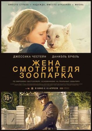 Смотреть фильм Жена смотрителя зоопарка