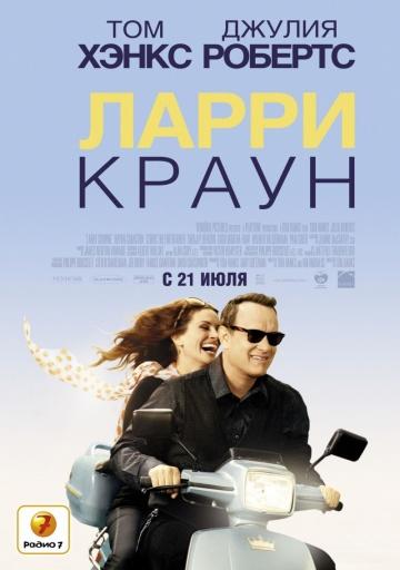 Смотреть фильм Ларри Краун