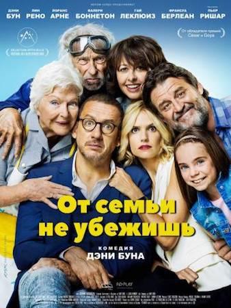 Смотреть фильм От семьи не убежишь