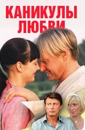 Смотреть фильм Каникулы любви