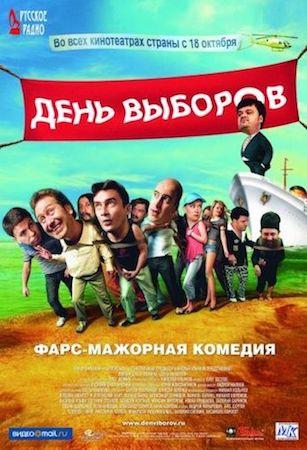 Смотреть фильм День выборов 1