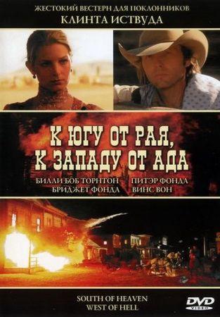 Смотреть фильм К югу от рая, к западу от ада