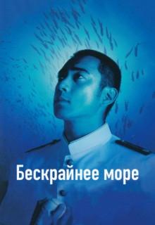 Смотреть фильм Бескрайнее море