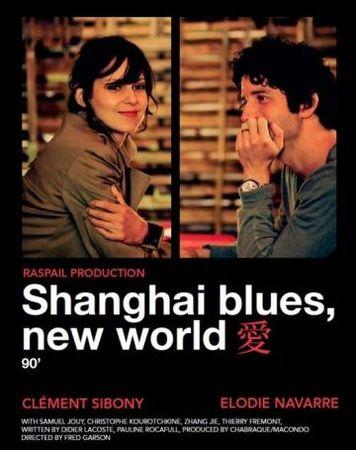 Смотреть фильм Шанхай блюз – Новый свет