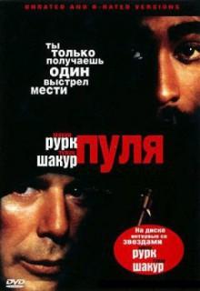 Смотреть фильм Пуля