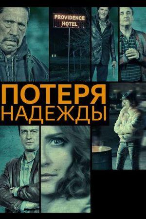 Смотреть фильм Потеря надежды