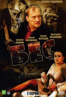 Смотреть фильм Бес