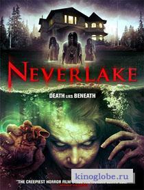 Смотреть фильм Озеро идолов