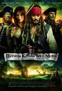 Смотреть фильм Пираты Карибского моря: На странных берегах