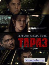 Смотреть фильм Тараз