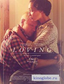 Смотреть фильм Лавинг