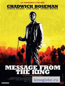 Смотреть фильм Послание от Кинга