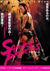 Смотреть фильм Самурай принцесса