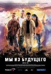 Смотреть фильм Мы из будущего