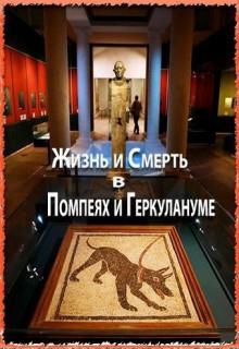 Смотреть фильм BBC. Жизнь и смерть в Помпеях и Геркулануме
