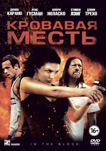 Смотреть фильм Кровавая месть