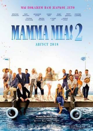 Смотреть фильм Mamma Mia! 2 / Мама Мия