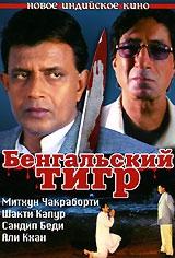 Смотреть фильм Бенгальский тигр